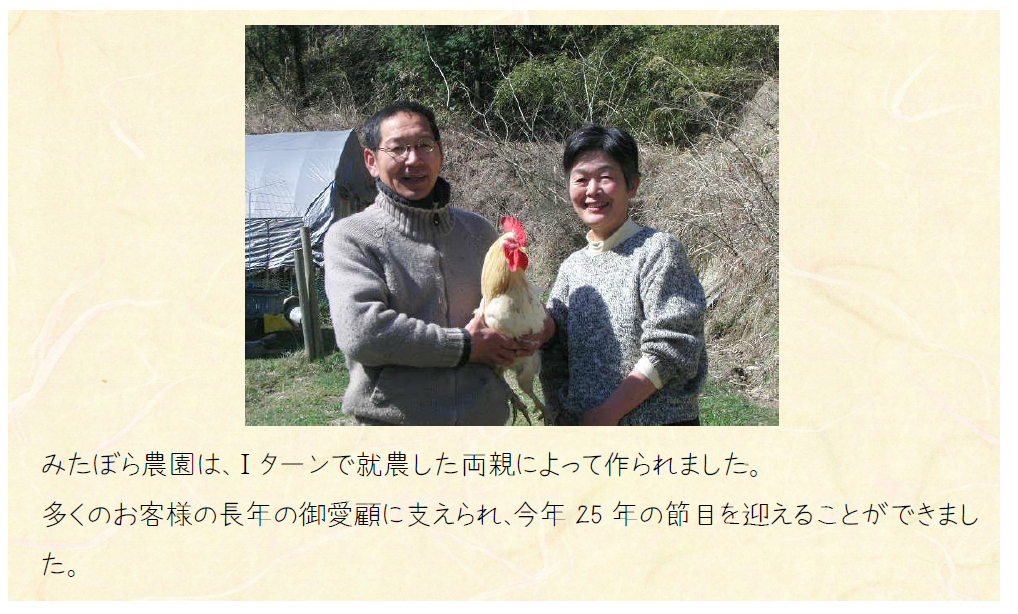 農園紹介2