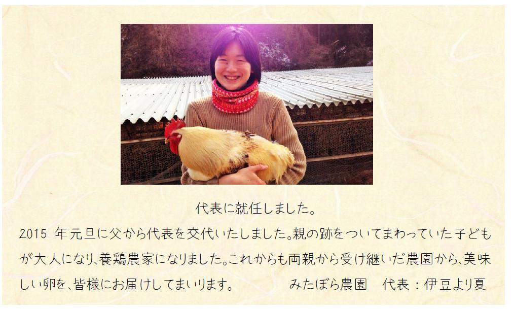 農園紹介3